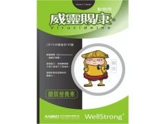 Wellstrong H101
