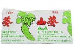 Wasabi sauce / 5g
