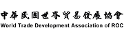 World Trade Development Association of ROC - TaiwanB2B - TaiwanManufacture - TaiwanProduction