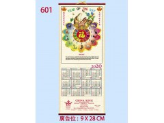 Cane Wall  Scroll  Calendar