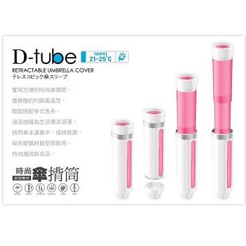 D-Tube